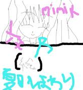 mimika☆と夏目ひまわり交乃