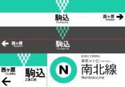 営団地下鉄改め東京メトロ南北線