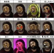 例のフレスコ画で表情練習