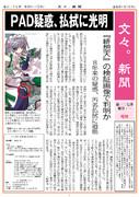 文々。新聞第1号・号外 (咲夜さんPAD長疑惑払拭)