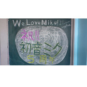 We Love Miku!