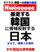 【特集】暴走する韓国にネットユーザー狂喜