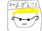 三重さん銀行