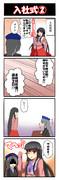 株式会社東方3話