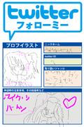 Twitterバトン☆