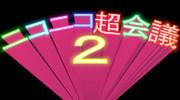 ニコニコ超会議2 ロゴ案