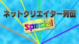 ネットクリエイター列伝スペシャル