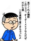 青シャツ王子中島くん