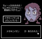 【セラクエNO_064】ナオキニイサン