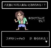 【セラクエNO_065】スギモトシャチョウ