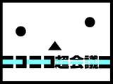 超会議ロゴ応募マジメバージョン