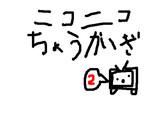 超会議ロゴ応募不真面目バージョン