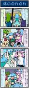がんばれ小傘さん 648