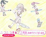 【ニコニコ漫画2周年】ぷらんく