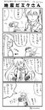 【4コマ】地震だミクさん【漫画】