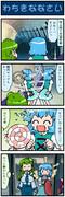 がんばれ小傘さん 649