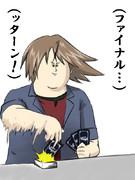 ファイナル… ッターン!