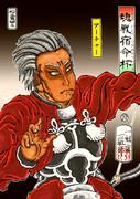 【浮世絵】魂戦宿命杯:アーチャー【Fate】