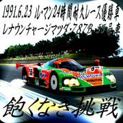 レナウンチャージマツダ・787B 1991年ル・マン24Hレース優勝者