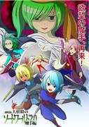 劇場版っぽい大妖精のソードワールド2.0