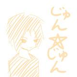 【ドリクリ】じゅん☆じゅんさん