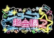 ニコニコ超会議2ロゴ案 ヽ(・∀・ )ノ