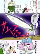 第34話「炸裂!無双秋刀魚剣!大根おろし!!」