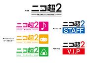 超会議ロゴのバリエーション
