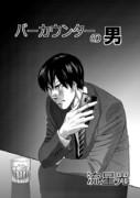 バーカウンターの男(架空作品)