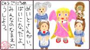 アイちゃんのマイクラ絵日記15日目