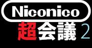 """Niconico超会議""""2"""" ロゴ(なし)"""