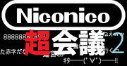 "Niconico超会議""2"" ロゴ(あり)"