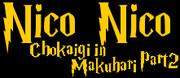 NICONICO CHOKAIGI PART2 ロゴ