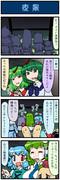 がんばれ小傘さん 651
