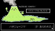 【セラクエNO_069】ハチジョージマ