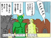 クレイクロウ「ティラザウルスがやられたようだな」