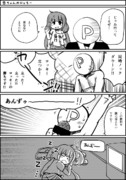 杏ちゃんのロッキー