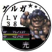 (スタンプ風)グルガLv38