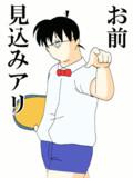 【GIFアニメ】地獄のミツヒコ