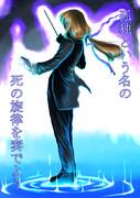 死の指揮者(Live or Die)