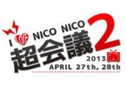 ニコニコ超会議2ロゴ案 I ♥ NICO NICO