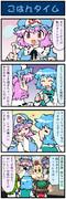 がんばれ小傘さん 654