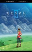 幻想水滸伝Ⅱ