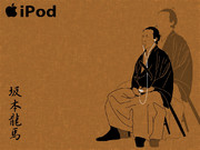 iPod風坂本竜馬