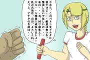 【人類式バトンパス】