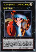 【遊戯王オリカ】カズマ(シェルブリッド第二形態)