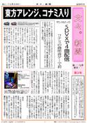 文々。新聞第2号・通常号 (SDVXで東方アレンジ登場)