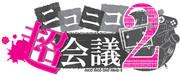 ニコニコ超会議2公式ロゴ案