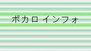 【ボカロインフォ】勝手にボカロインフォの背景作ってみた②【背景】