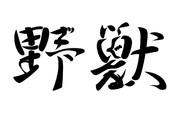 めっせー字